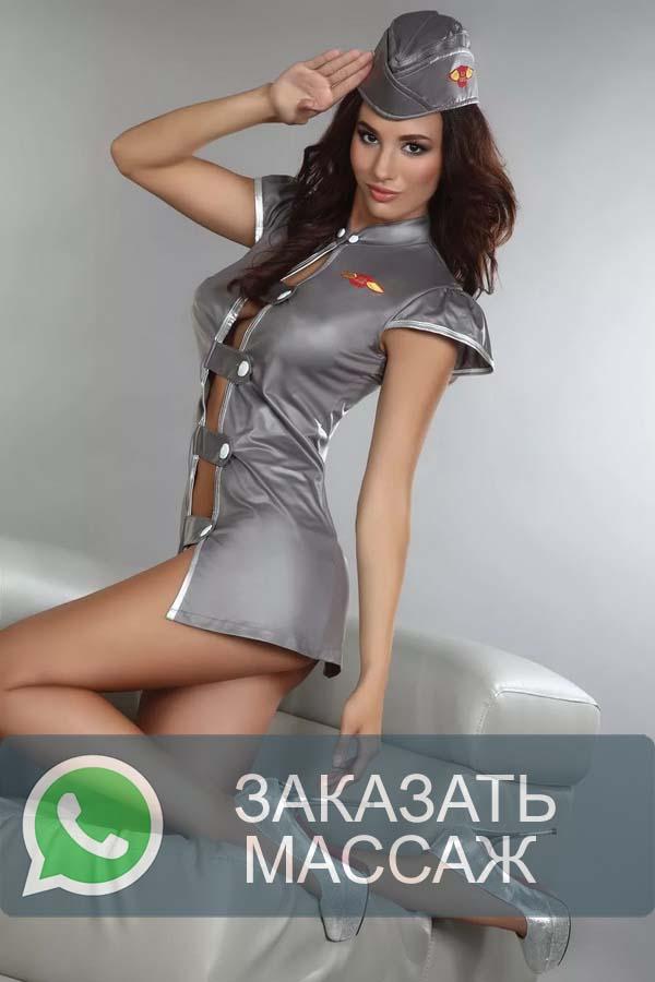 Заказать услуги массажа в Whatsapp