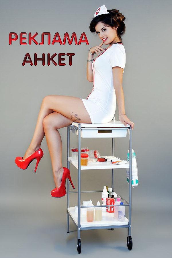 Реклама массажа